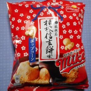 実食!【フリトレー】マイク・ポップコーン 桔梗信玄餅味