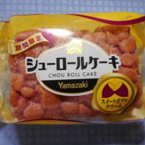 実食!【ヤマザキ】シューロールケーキ スイートポテトクリーム