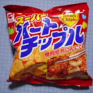 実食!【地域限定?】スーパーハートチップル 焼肉焙煎にんにく味