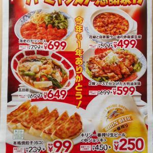 【バーミヤンの新聞チラシ】餃子99円!バーミヤンスター感謝祭'19