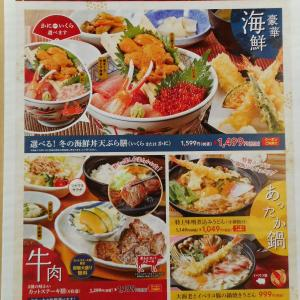 【夢庵の新聞チラシ】冬の煌めき 豪華海鮮・牛肉・あったか鍋メニューフェア