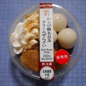 実食!【セブンイレブン】わらび餅&白玉 クリームぜんざい