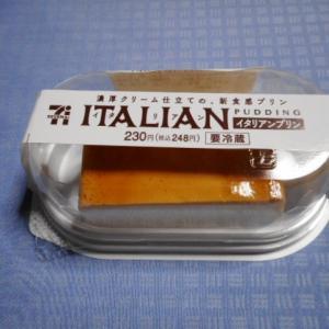 実食!【セブンイレブン】イタリアンプリン