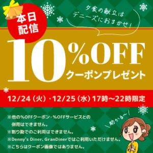【デニーズ】本日17〜22時(または閉店時間)に使える10%オフクーポン