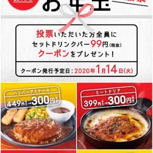 【すかいらーくアプリ】ガストからのお年玉クーポン/ジョナサン40周年キャンペーン
