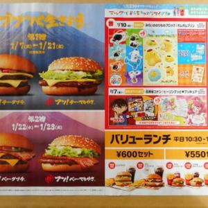 【マクドナルドの新聞チラシ】アツ!チーダブチ&アツ!チーてりやき