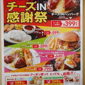 【ガストの新聞チラシ】チーズIN感謝祭