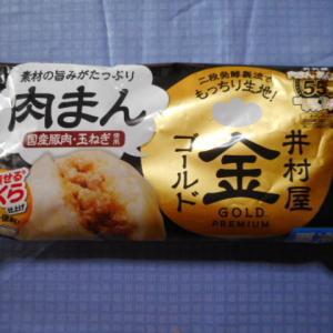 実食!【井村屋】金(ゴールド)肉まん(冷凍食品)