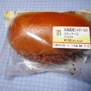 実食!【セブンイレブン】北海道産じゃがいものコロッケパン