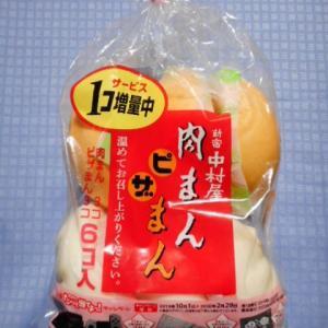 実食!【新宿中村屋】肉まん ピザまん