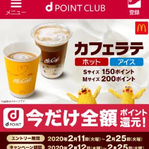 【マクドナルド】dポイントカード提示で「カフェラテ実質無料」♪