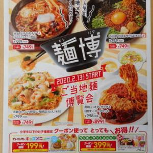 【ガストの新聞チラシ】麺博 ご当地麺博覧会