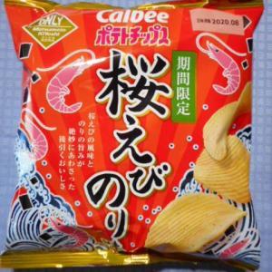 実食!【カルビー】ポテトチップス 桜えびのり味