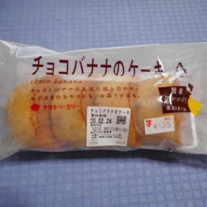 実食!【タカキベーカリー】チョコバナナのケーキ