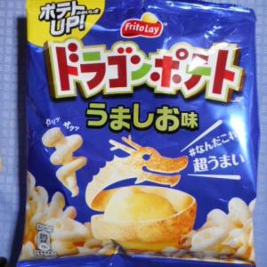 実食!【ジャパンフリトレー】ドラゴンポテト うましお味