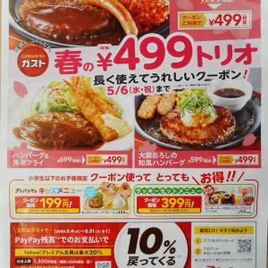 【ガストの新聞チラシ】春の¥499トリオとペイペイ