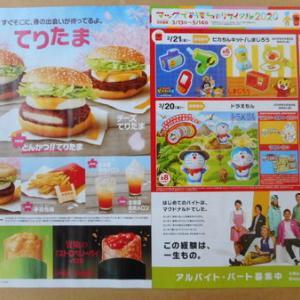 【マクドナルドの新聞チラシ】とんかつ〓てりたま/シャカシャカポテト手羽先味