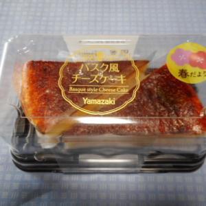実食!【ヤマザキ】バスク風チーズケーキ