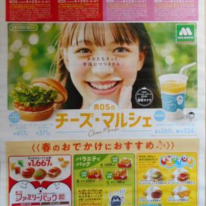 【モスバーガーの新聞チラシ】mosのチーズ・マルシェ