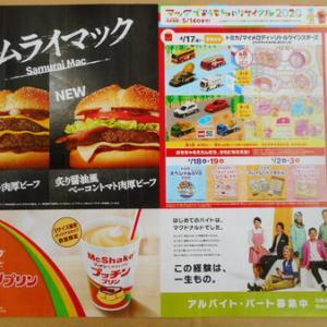 【マクドナルドの新聞チラシ】サムライマック 炙り醤油風