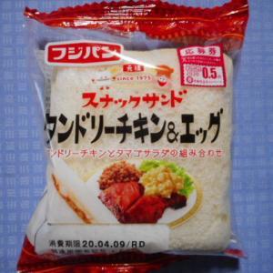 実食!【フジパン】スナックサンド タンドリーチキン&エッグ
