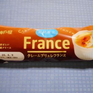 実食!【神戸屋】クレームブリュレフランス