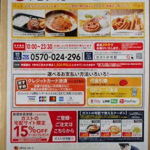 【ガストの宅配】今朝の新聞チラシ