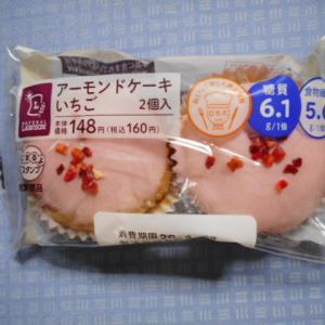 実食!【ローソン】アーモンドケーキ いちご