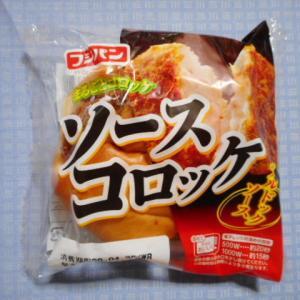 実食!【フジパン】ソースコロッケ