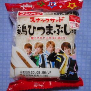 実食!【フジパン】スナックサンド 鶏ひつまぶし味