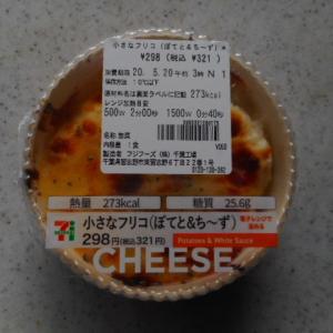 実食!【セブンイレブン】小さなフリコ(ぽてと&ち~ず)