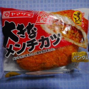 実食!【ヤマザキ】大きなメンチカツ
