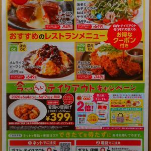 【ガストの新チラシ】テイクアウト:若鶏の唐揚げ10コ399円