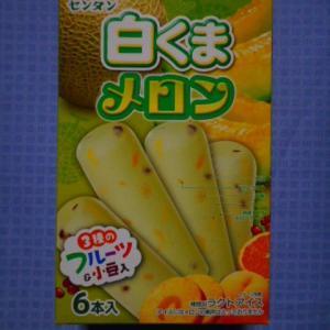 実食!【センタン】白くま メロン