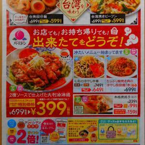 【バーミヤンの新聞チラシ】大判油淋鶏がほぼ半額!