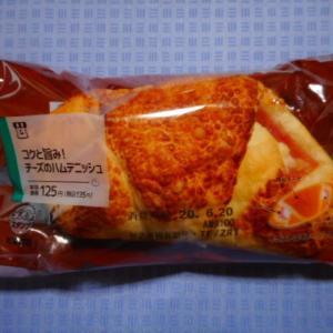 実食!【ローソン】コクと旨み!チーズのハムデニッシュ