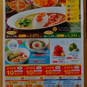 【ココスの新聞チラシ】店内10%OFFクーポン&チーズポテト無料クーポン/テイクアウト20%OFF