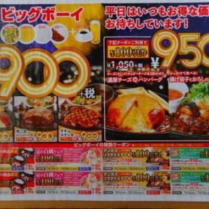 【ビッグボーイの新聞チラシ】夏の白桃フェア クーポンで100円引き