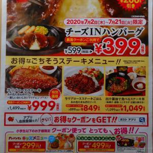 【ガストの新聞チラシ】クーポンでチーズINハンバーグ399円/お持ち帰り大皿が999円!