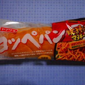 実食!【ヤマザキ】コッペパン 焼きそば&マヨネーズ