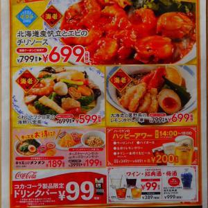 【バーミヤンの新聞チラシ】海鮮夏中華/コカ・コーラ限定ドリンクバー99円