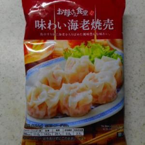 実食!【ファミリーマート】お母さん食堂 味わい海老焼売