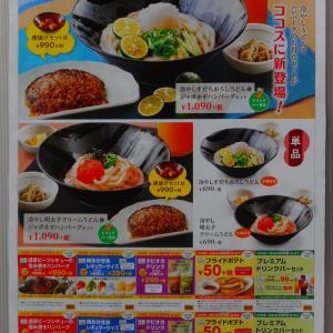 【ココスの新聞チラシ】冷やし明太子クリームうどんが登場!