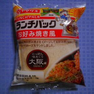 実食!【ヤマザキ】ランチパック お好み焼き風