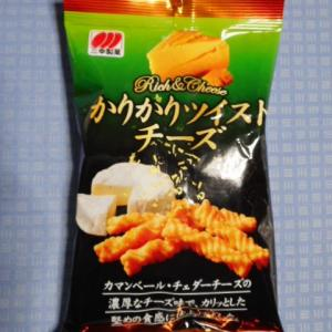 実食!【三幸製菓】かりかりツイストチーズ