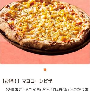【9月4日まで!】ガストのマヨコーンピザが半額!(テイクアウト)