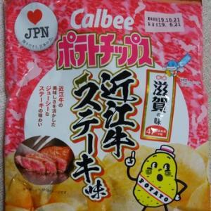 実食!【カルビーポテトチップス】滋賀の味 近江牛ステーキ味