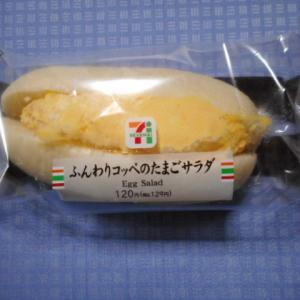 実食!【セブンイレブン】ふんわりコッペのたまごサラダ