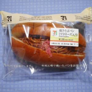 実食!【セブンイレブンのパン】焼きそばパン(マヨネーズ入り)