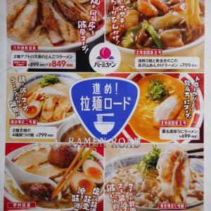 【バーミヤンの新チラシ】進め!拉麺ロード